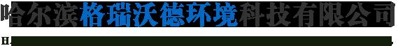 哈尔滨一体化污水处理设备