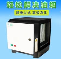 黑龙江油烟净化设备
